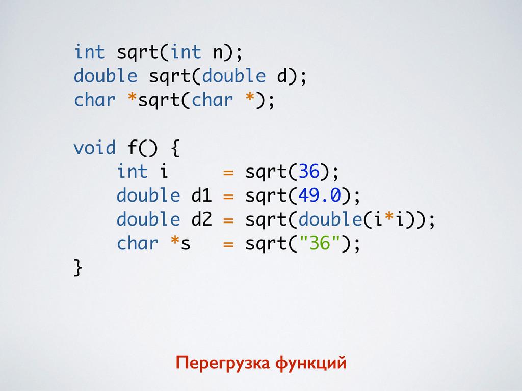 int sqrt(int n); double sqrt(double d); char *s...