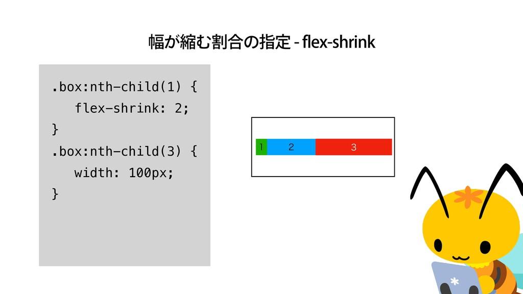෯͕ॖΉׂ߹ͷࢦఆGMFYTISJOL    .box:nth-child(1)...