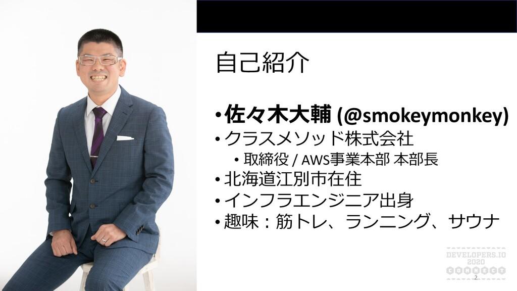 ⾃⼰紹介 •佐々⽊⼤輔 (@smokeymonkey) • クラスメソッド株式会社 • 取締役...