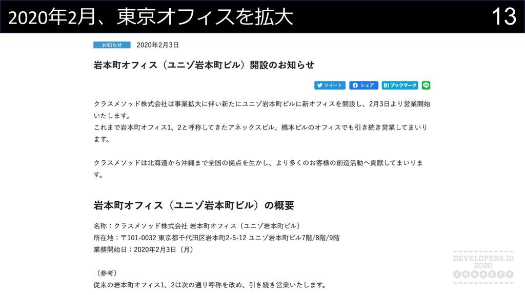 13 2020年2⽉、東京オフィスを拡⼤