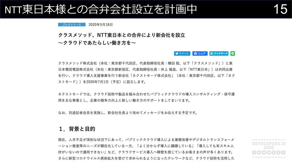 15 NTT東⽇本様との合弁会社設⽴を計画中