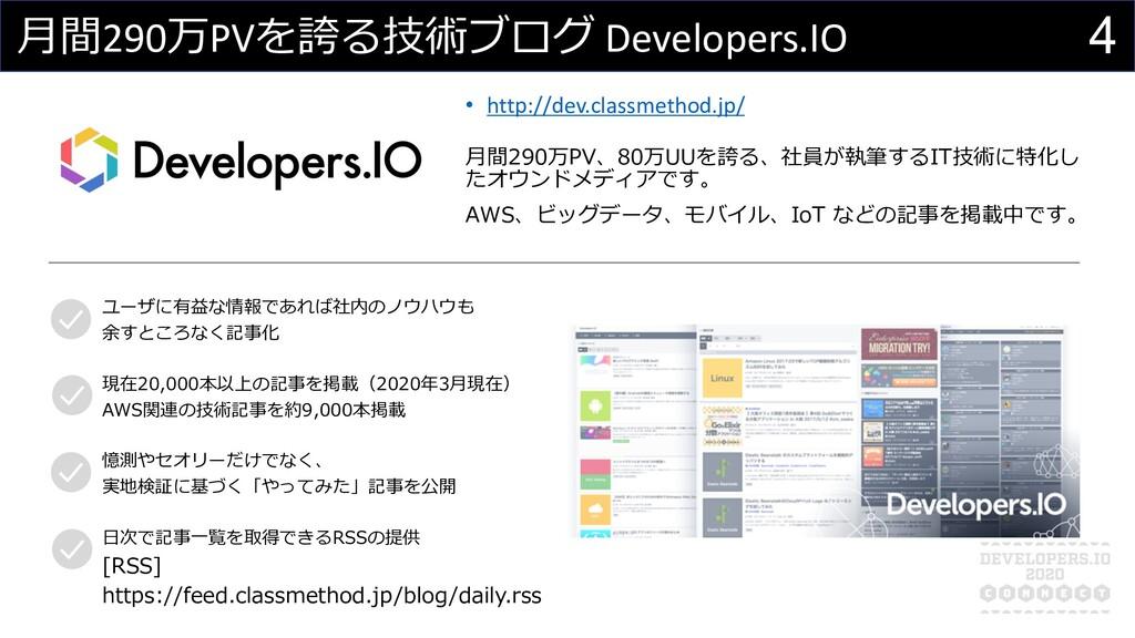 4 ⽉間290万PVを誇る技術ブログ Developers.IO • http://dev.c...