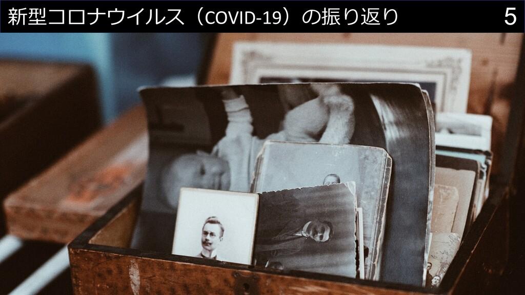 5 新型コロナウイルス(COVID-19)の振り返り