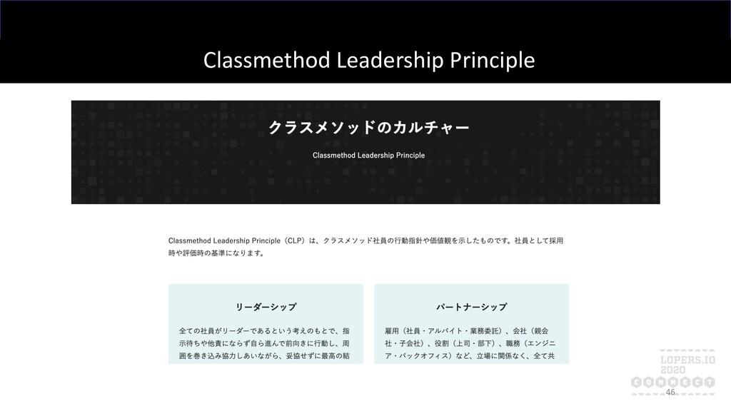 Classmethod Leadership Principle 46