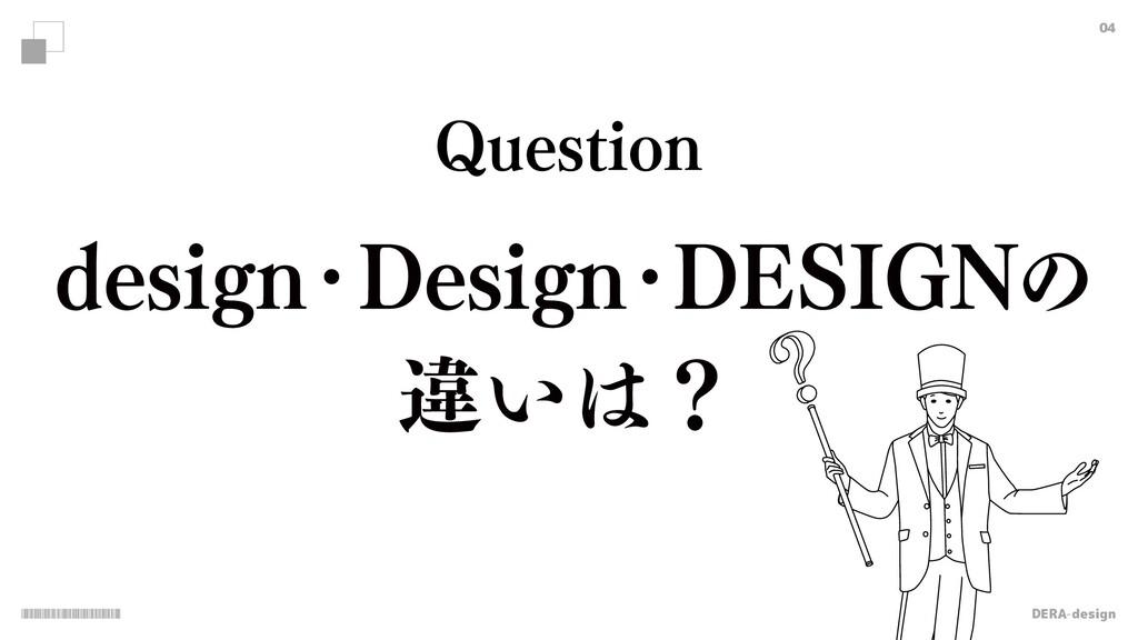 DERA-design 04 EFTJHO ɾ%FTJHO ɾ %&4*(/ͷ ҧ͍ʁ 2V...