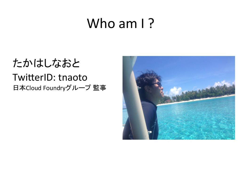 Who am I ? たかはしなおと Twi7erID: tn...