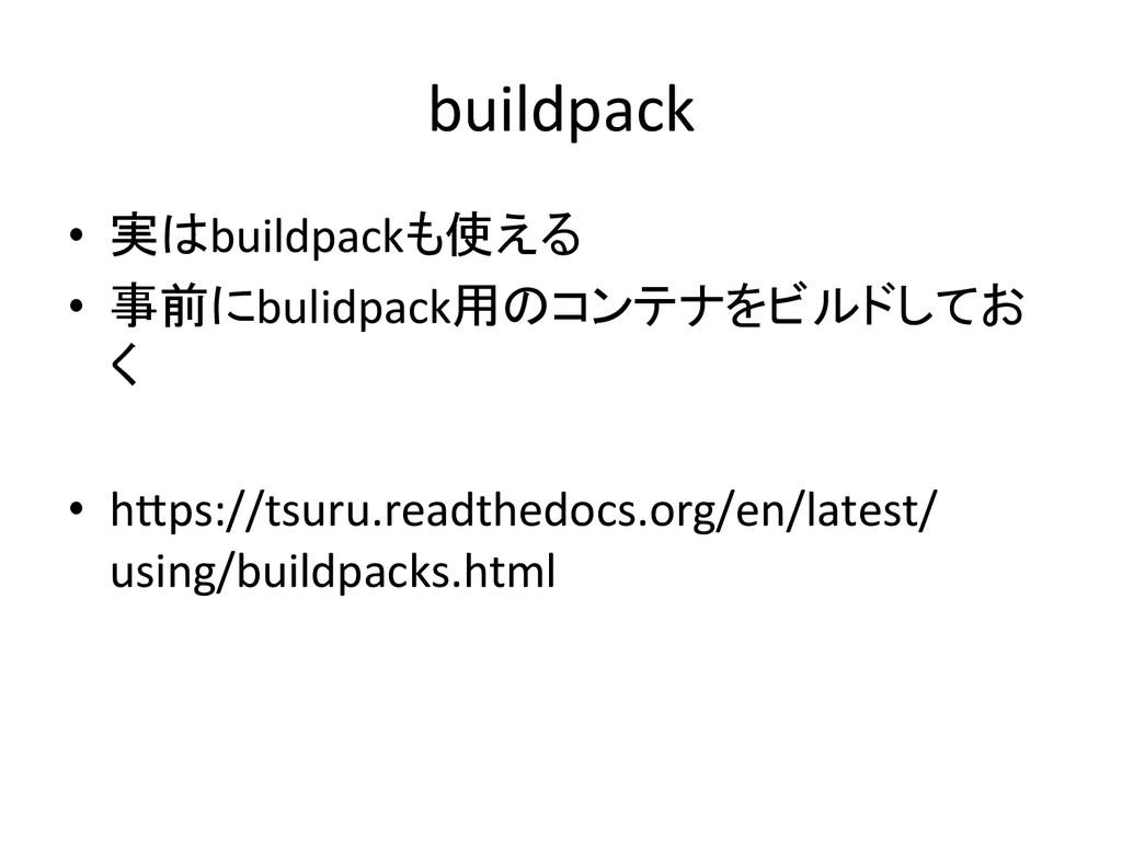 buildpack • 実はbuildpackも使える  • 事前にbulidp...