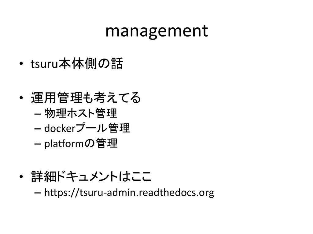 management • tsuru本体側の話  • 運用管理も考えてる ...