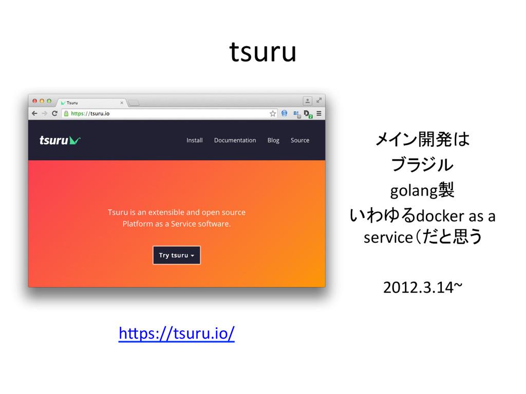 tsuru                ...