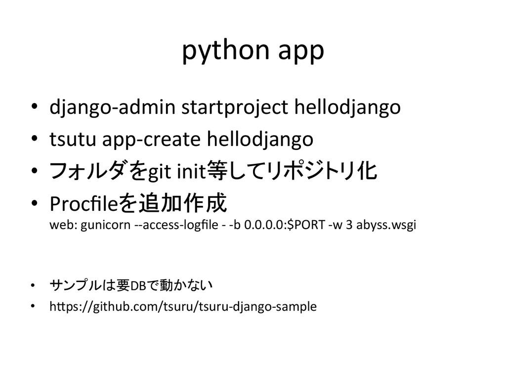 python app • django-‐admin startproje...