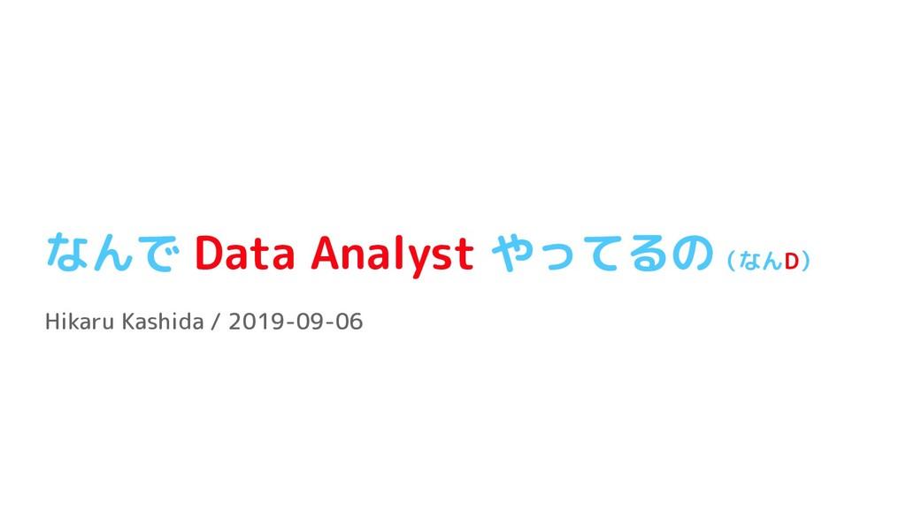 なんで Data Analyst やってるの(なんD) Hikaru Kashida / 20...