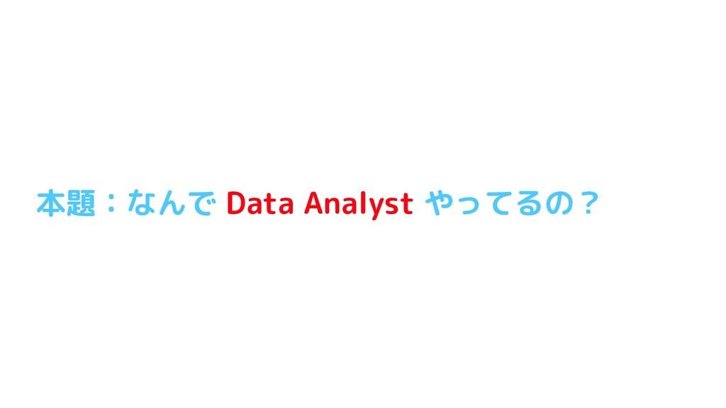 本題:なんで Data Analyst やってるの?