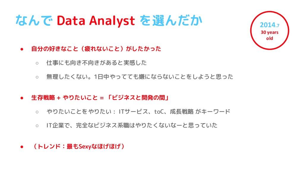なんで Data Analyst を選んだか ● 自分の好きなこと(疲れないこと)がしたかった...