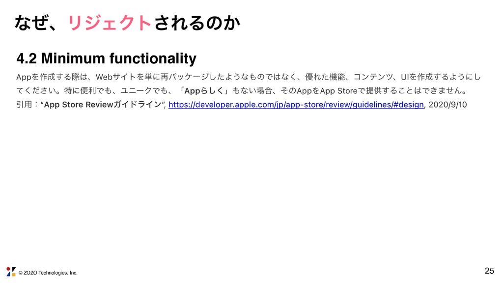 © ZOZO Technologies, Inc. 25 4.2 Minimum functi...