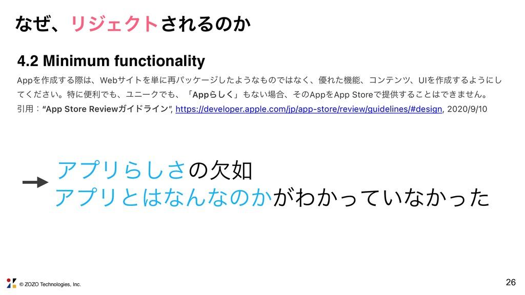 © ZOZO Technologies, Inc. 4.2 Minimum functiona...