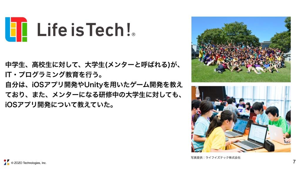 © ZOZO Technologies, Inc. 7 தֶੜɺߴߍੜʹରͯ͠ɺେֶੜ ϝϯλ...