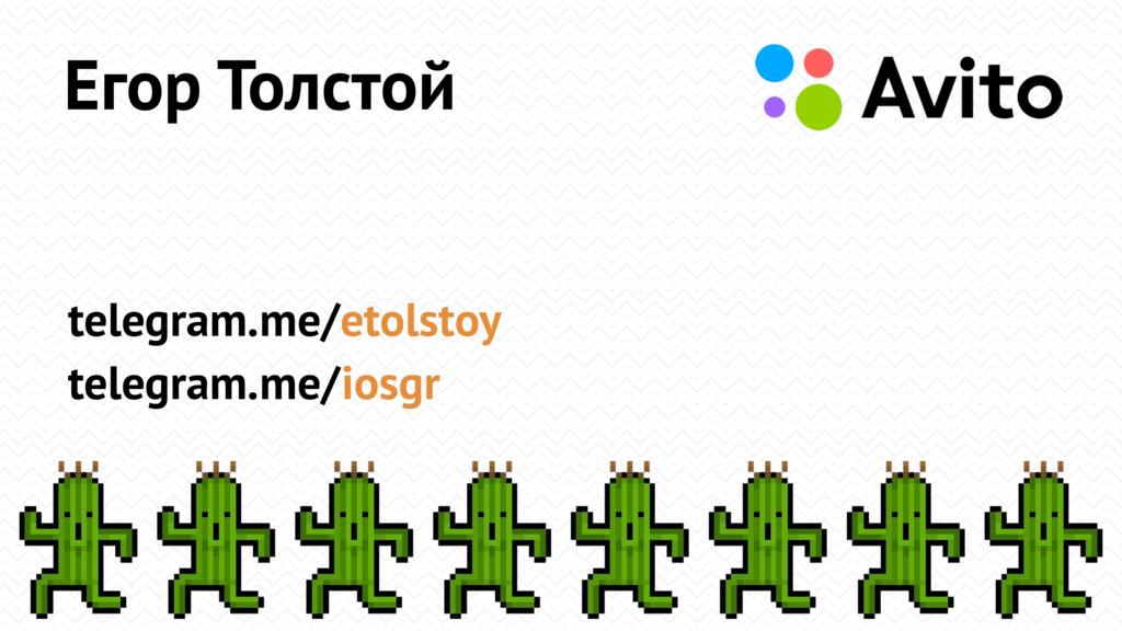 Егор Толстой telegram.me/ telegram.me/ etolstoy...