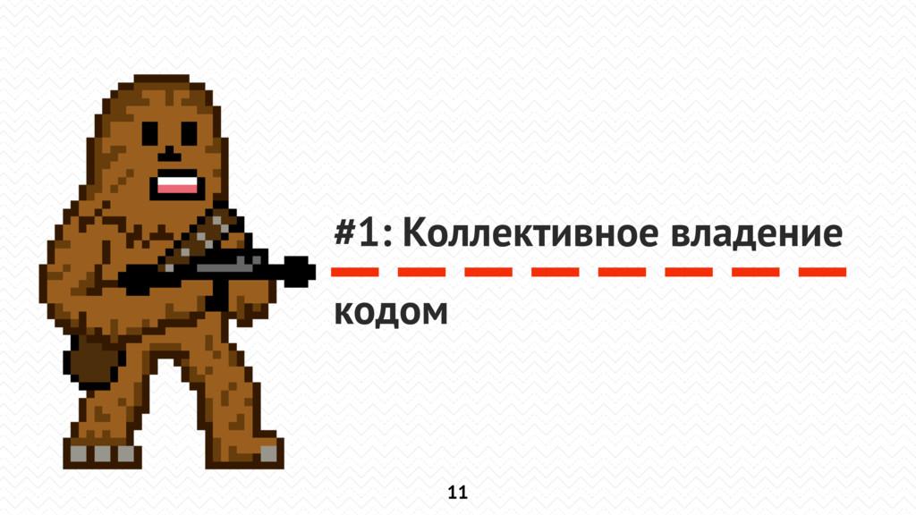 11 #1: Коллективное владение кодом