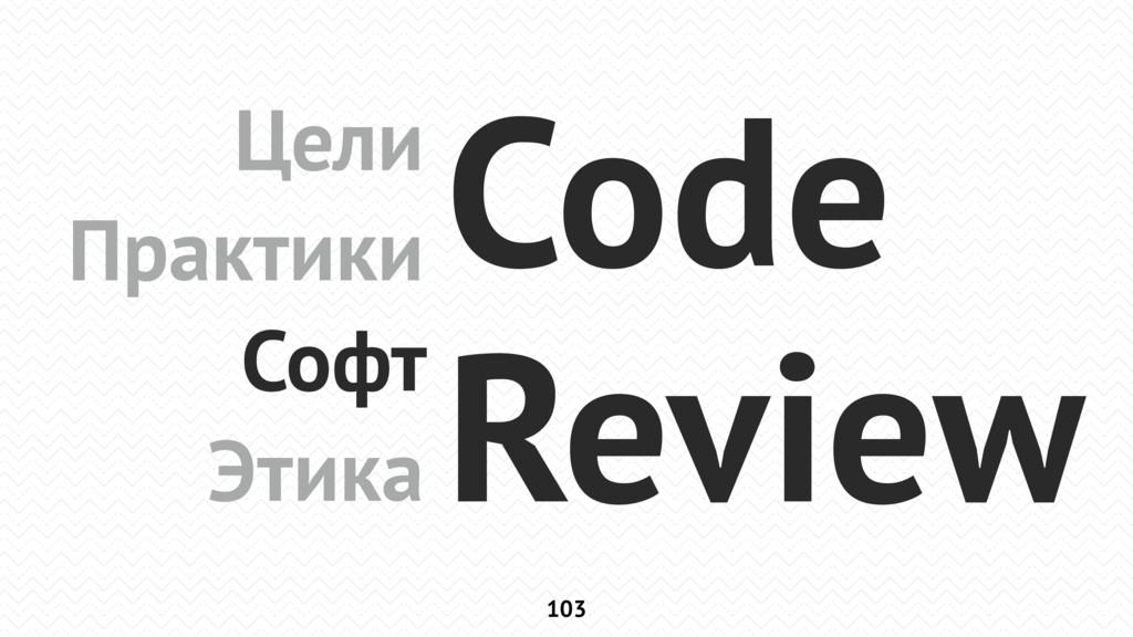 103 Цели Практики Софт Этика Code Review