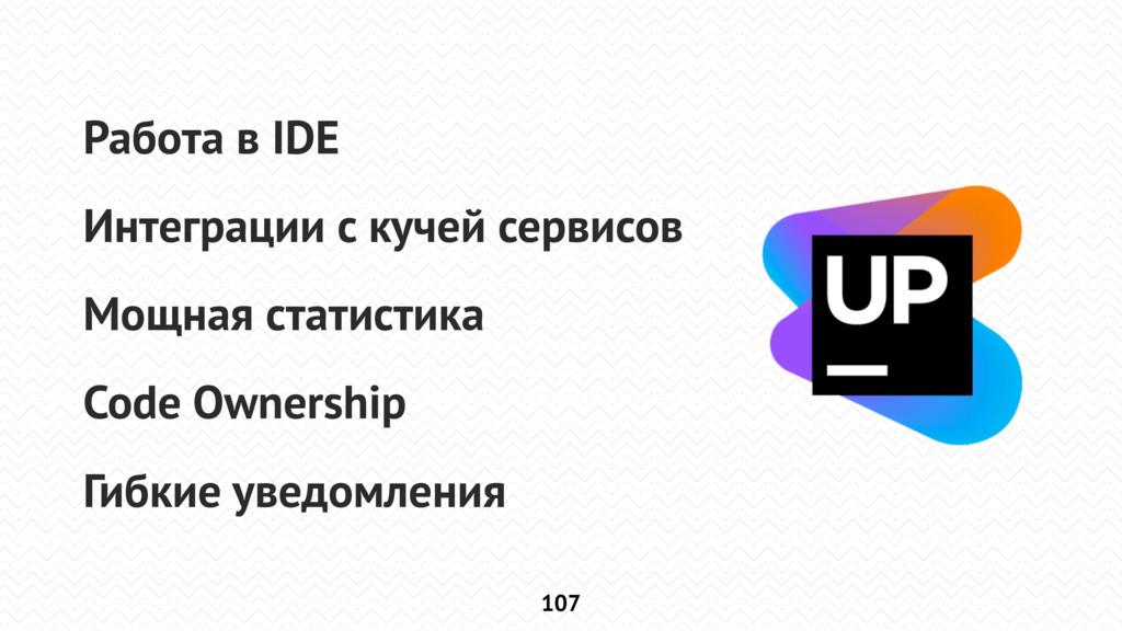 107 Работа в IDE Интеграции с кучей сервисов Мо...