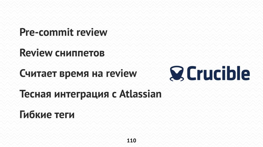 110 Pre-commit review Review сниппетов Считает ...