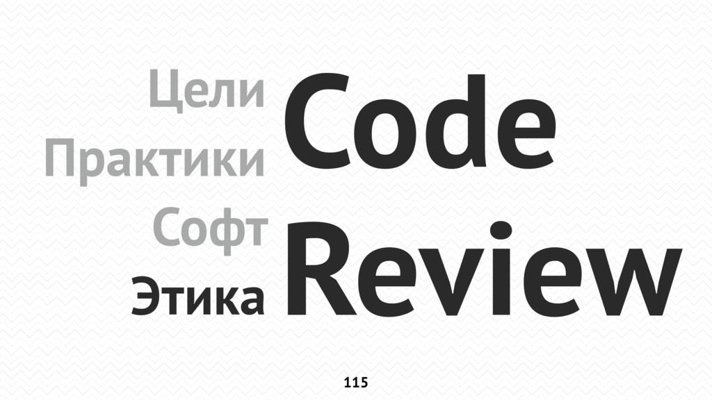 115 Цели Практики Софт Этика Code Review