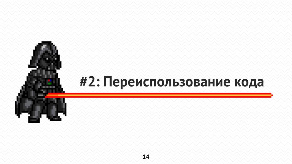 14 #2: Переиспользование кода