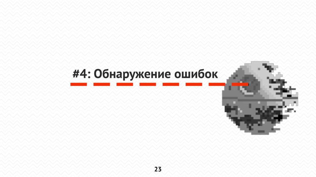 23 #4: Обнаружение ошибок