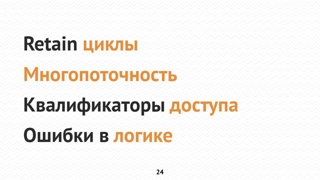 24 Retain циклы Многопоточность Квалификаторы д...