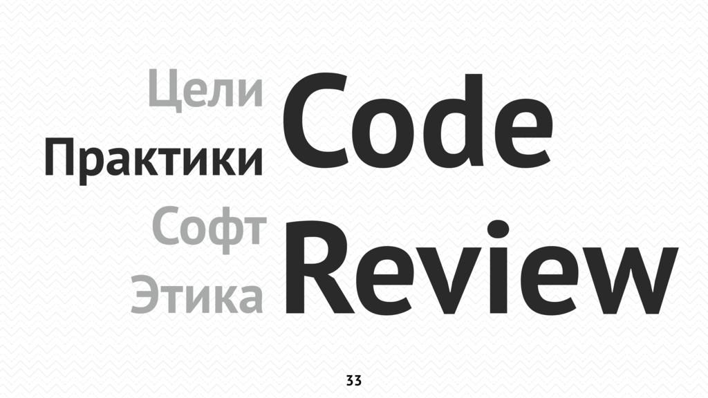 33 Цели Практики Софт Этика Code Review