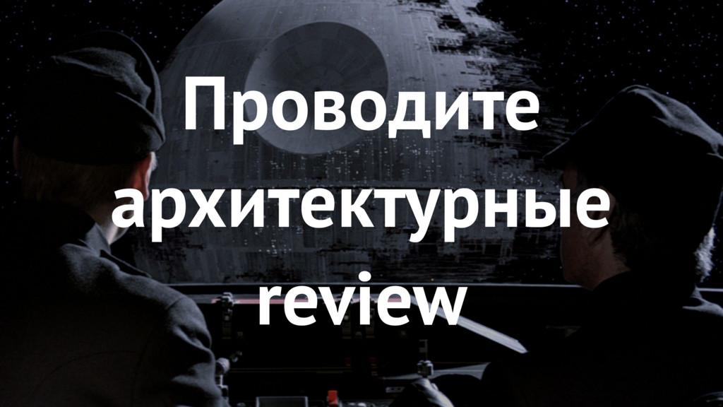 65 Проводите архитектурные review