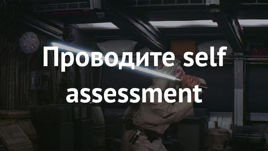 70 Проводите self assessment