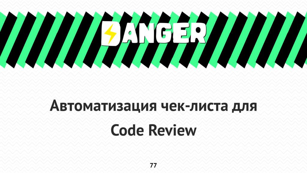 77 Автоматизация чек-листа для Code Review