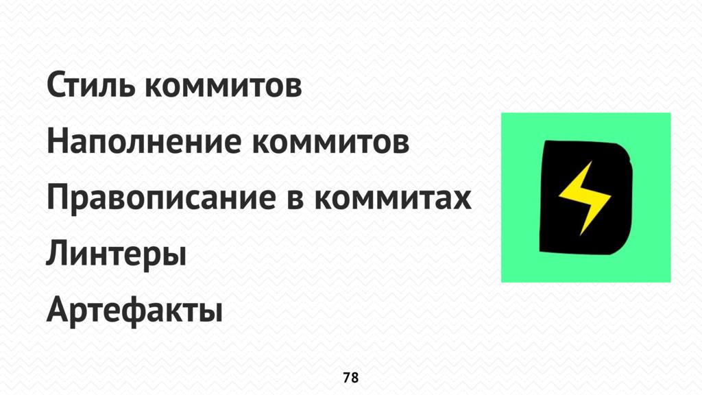 78 Стиль коммитов Наполнение коммитов Правописа...