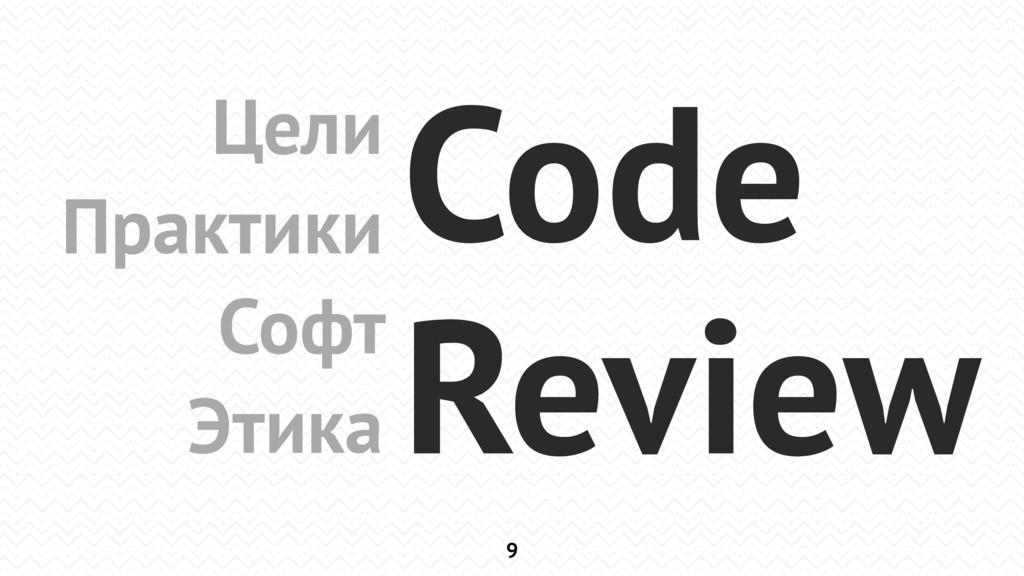 9 Цели Практики Софт Этика Code Review