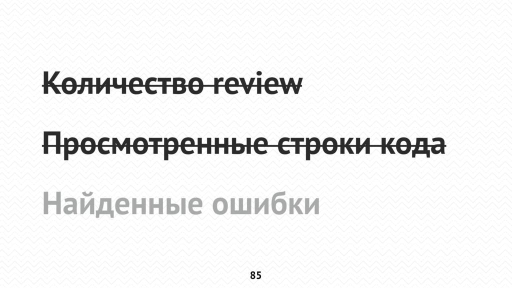 85 Количество review Просмотренные строки кода ...