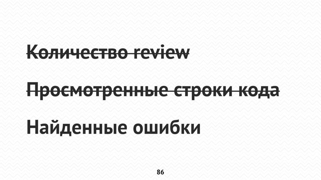 86 Количество review Просмотренные строки кода ...
