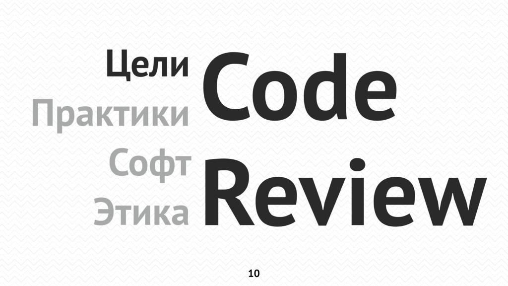 10 Цели Практики Софт Этика Code Review
