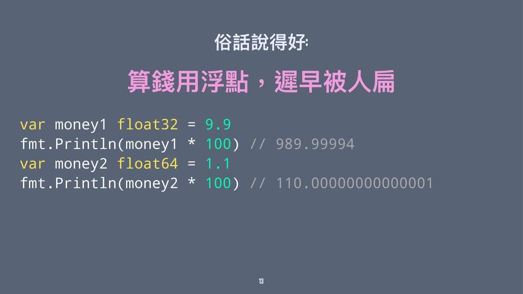 ח扖藯অ: ᓒ桽አၶ讨牧螛ᤩՈ瞇 var money1 float32 = 9.9 fmt...