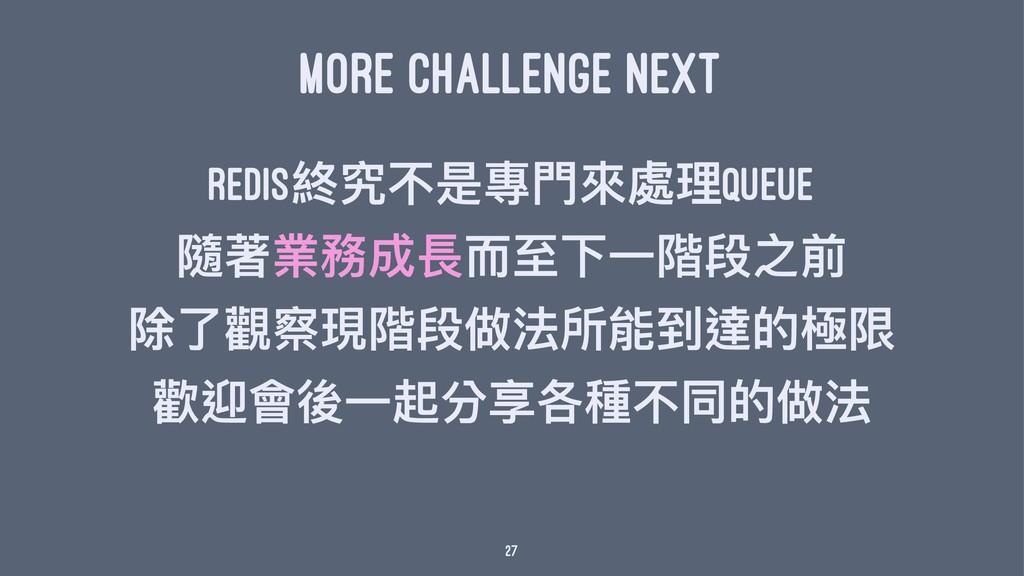 MORE CHALLENGE NEXT Redis奰绗犋ฎ䌕槹㬵蒂ቘQueue 褰茐禂率౮裾ᘒ...