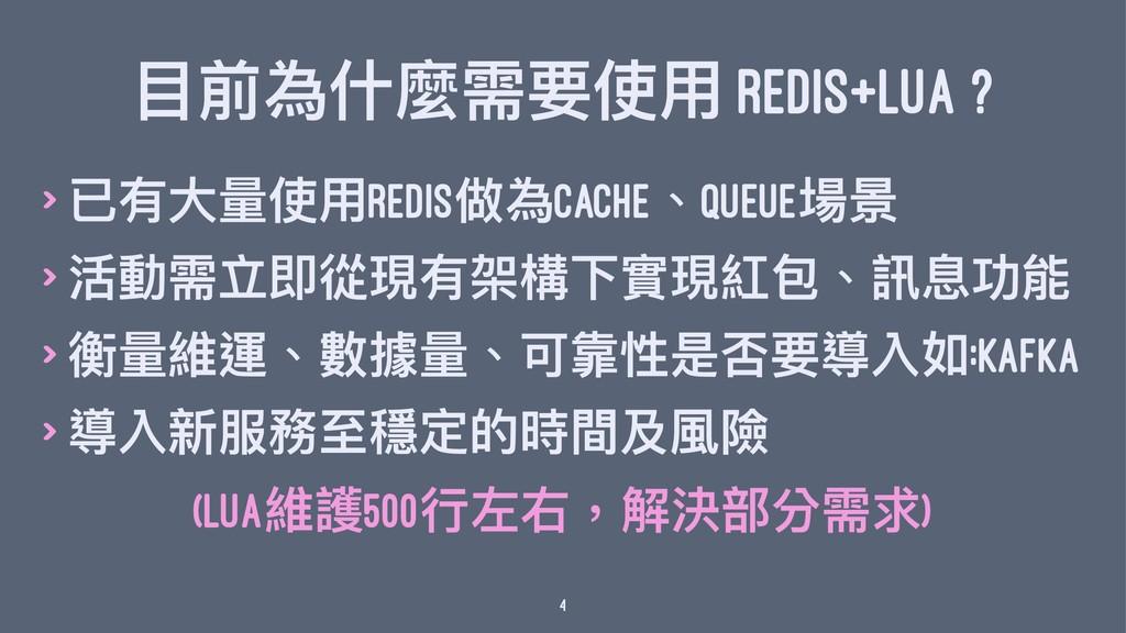 ፓ獮傶Ջ讕襑ᥝֵአ REDIS+LUA ? > ૪磪य़ᰁֵአRedis狶傶Cache牏Queu...