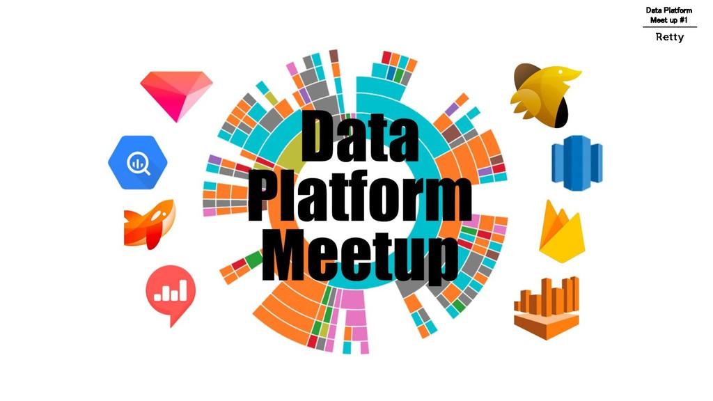 Data Platform Meet up #1