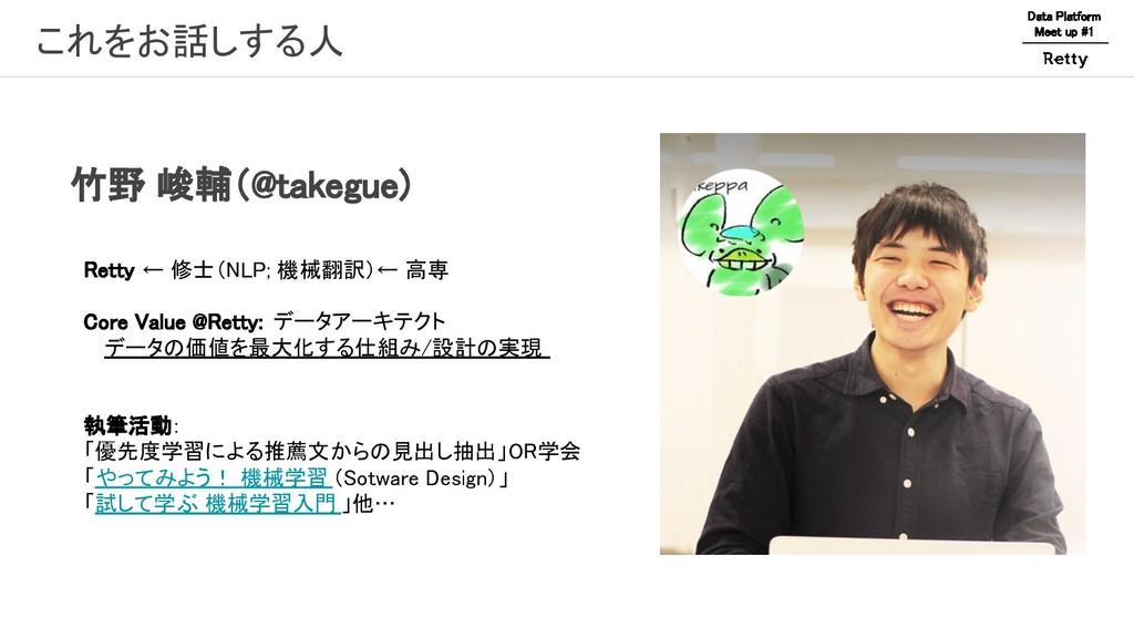 これをお話しする人 竹野 峻輔(@takegue)  Data Platform Meet...
