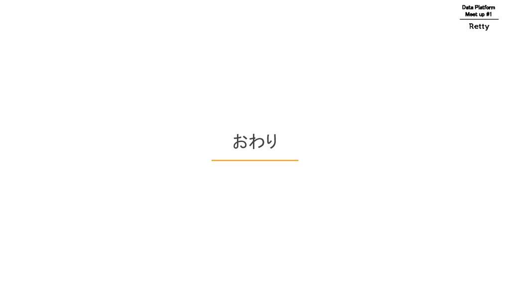 おわり Data Platform Meet up #1
