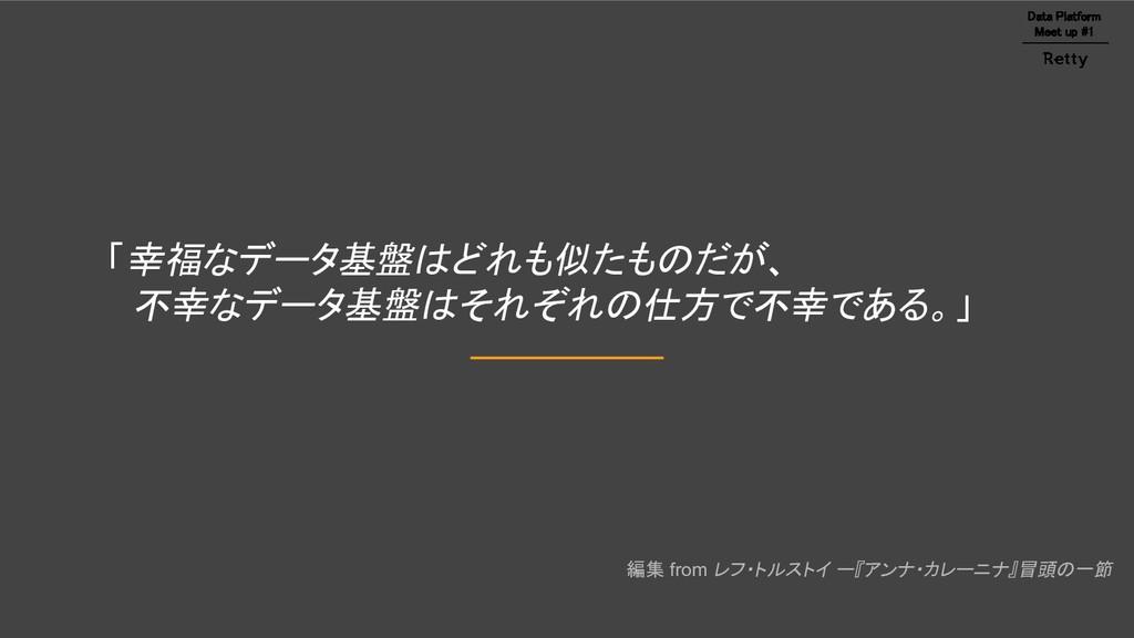 「幸福なデータ基盤はどれも似たものだが、  不幸なデータ基盤はそれぞれの仕方で不幸である。」...