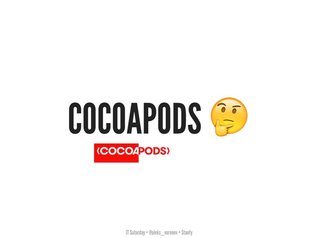 IT Saturday • @aleks_voronov • Stanfy COCOAPODS