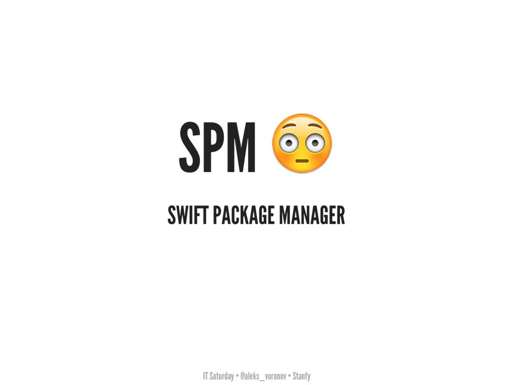 IT Saturday • @aleks_voronov • Stanfy SPM  SWIF...