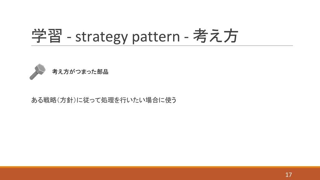 学習 - strategy pattern - 考え方 ある戦略(方針)に従って処理を行いたい...