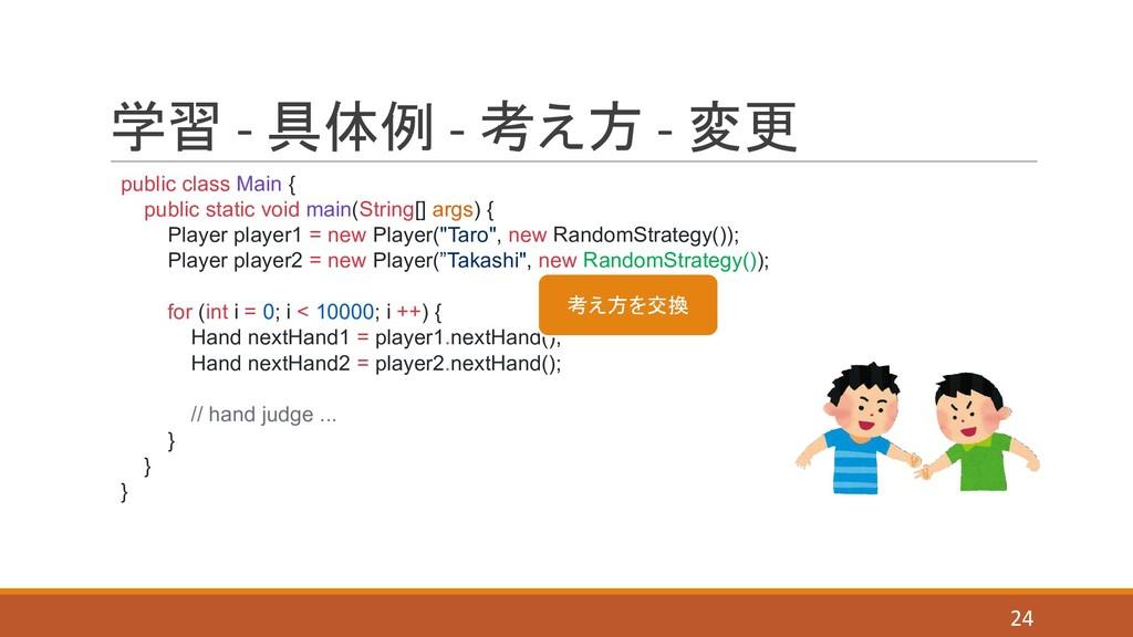 学習 - 具体例 - 考え方 - 変更 public class Main { public ...