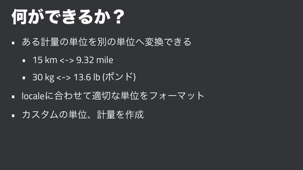 Կ͕Ͱ͖Δ͔ʁ • ͋Δܭྔͷ୯ҐΛผͷ୯ҐมͰ͖Δ • 15 km <-> 9.32 m...
